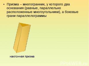 Призма – многогранник, у которого два основания (равные, параллельно расположенн