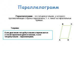 Параллелограмм – это четырехугольник, у которого противолежащие стороны параллел