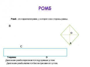 Ромб– это параллелограмм, у которого все стороны равны. Ромб– это параллелограмм