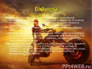 Ба йкеры (англ. biker, от bike ← motorbike ← motorbicycle «мотоцикл») — любители