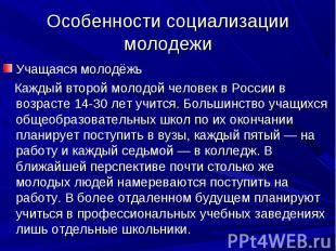 Учащаяся молодёжь Учащаяся молодёжь Каждый второй молодой человек в России в воз