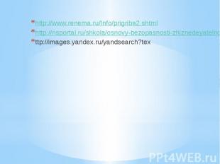 http://www.renema.ru/Info/prigriba2.shtml http://nsportal.ru/shkola/osnovy-bezop