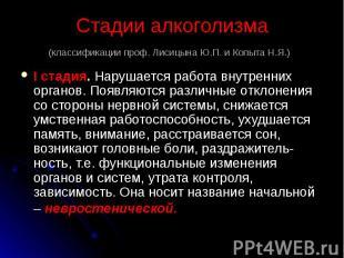 Стадии алкоголизма (классификации проф. Лисицына Ю.П. и Копыта Н.Я.) I стадия. Н