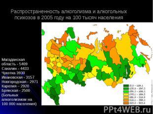 Распространенность алкоголизма и алкогольных психозов в 2005 году на 100 тысяч н