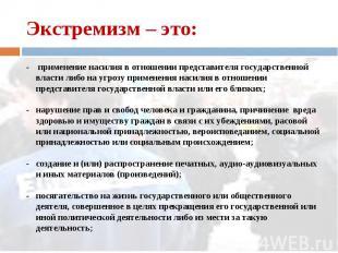 - применение насилия в отношении представителя государственной власти либо на уг