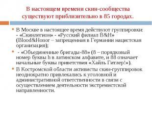 В Москве в настоящее время действуют группировки: - «Скинлегион» - «Русский фили