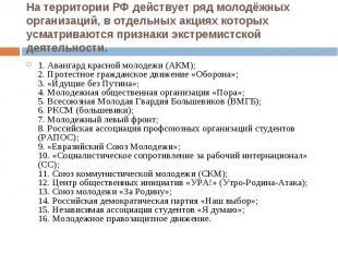 1. Авангард красной молодежи (АКМ); 2. Протестное гражданское движение «Оборона»