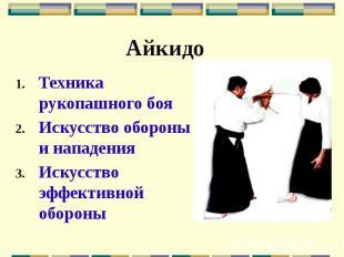 Айкидо Техника рукопашного боя Искусство обороны и нападения Искусство эффективн