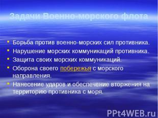 Задачи Военно-морского флота Борьба против военно-морских сил противника. Наруше