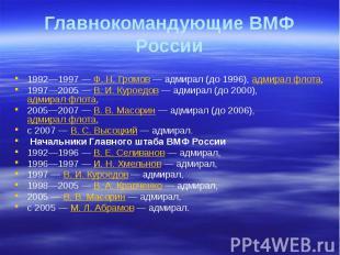 Главнокомандующие ВМФ России 1992—1997— Ф.Н.Громов— адми