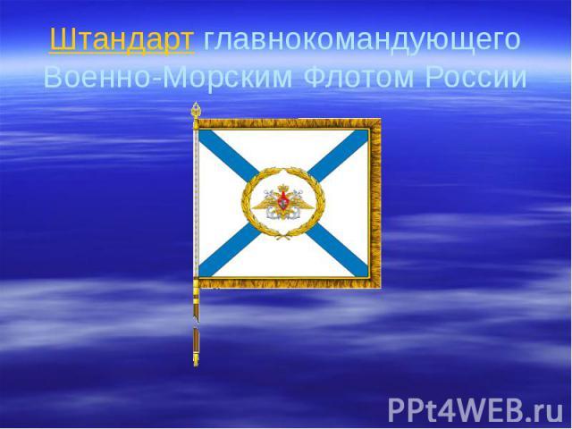 Штандарт главнокомандующего Военно-Морским Флотом России