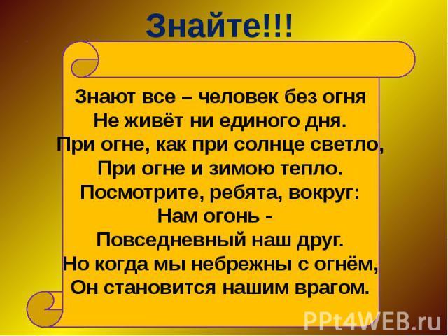 Знайте!!!