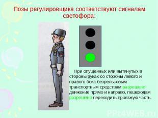 Позы регулировщика соответствуют сигналам светофора: При опущенных или вытянутых