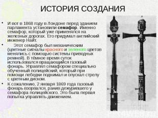 ИСТОРИЯ СОЗДАНИЯ И вот в 1868 году в Лондоне перед зданием парламента установили