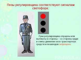 Позы регулировщика соответствуют сигналам светофора: Руки регулировщика опущены