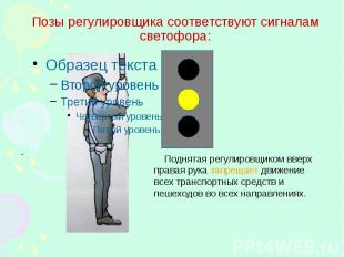 Позы регулировщика соответствуют сигналам светофора: Поднятая регулировщиком вве