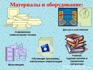 Материалы и оборудование: