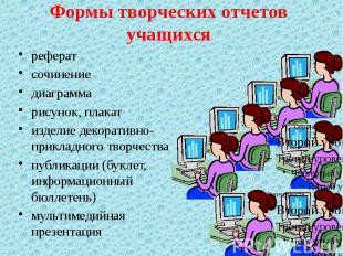 Формы творческих отчетов учащихся реферат сочинение диаграмма рисунок, плакат из