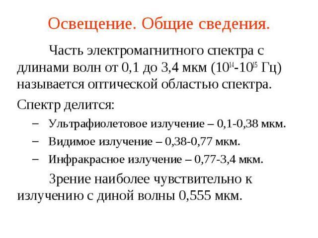Часть электромагнитного спектра с длинами волн от 0,1 до 3,4 мкм (1014-1015 Гц) называется оптической областью спектра. Часть электромагнитного спектра с длинами волн от 0,1 до 3,4 мкм (1014-1015 Гц) называется оптической областью спектра. Спектр де…