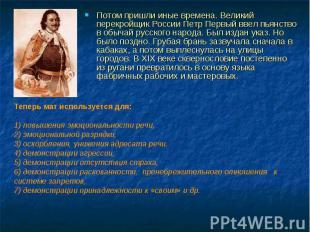 Потом пришли иные времена. Великий перекройщик России Петр Первый ввел пьянство