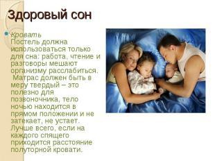 Кровать Постель должна использоваться только длясна: работа, чтение и разг