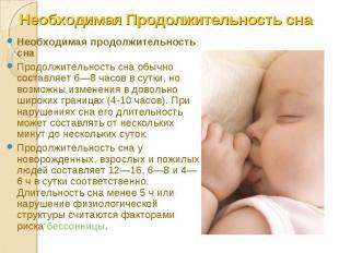 Необходимая продолжительность сна Необходимая продолжительность сна Продолжитель