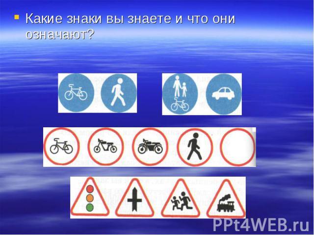 Какие знаки вы знаете и что они означают? Какие знаки вы знаете и что они означают?