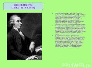 Английский ученый Джозеф Пристли (1733-1804) - богослов, философ и химик - заним
