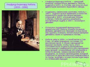 Альфред-Бернхард Нобель — шведский инженер, изобретатель динамита. Нобель родилс