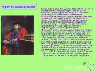 Дмитрий Иванович Менделеев (1834-1907) - великий русский ученый-энциклопедист, х