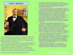 В 1881 году Аррениус переехал в Стокгольм и поступил на работу в Физический инст