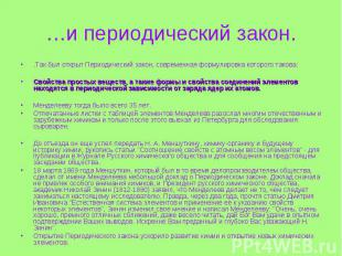 .Так был открыт Периодический закон, современная формулировка которого такова: .