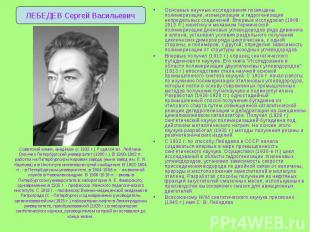 Основные научные исследования посвящены полимеризации, изомеризации и гидрогениз