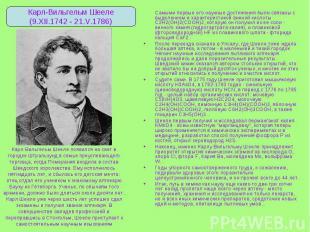 Самыми первые его научные достижения были связаны с выделением и характеристикой