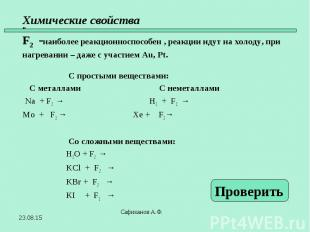 С простыми веществами: С металлами С неметаллами Na + F2 → H2 + F2 → Mo + F2 → X