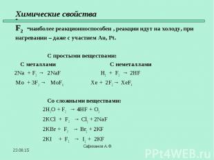 С простыми веществами: С металлами С неметаллами 2Na + F2 → 2NaF H2 + F2 → 2HF M
