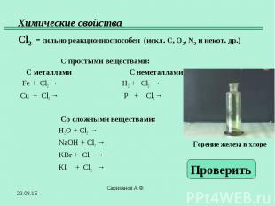 С простыми веществами: С металлами С неметаллами Fe + Cl2 → H2 + Cl2 → Cu + Cl2