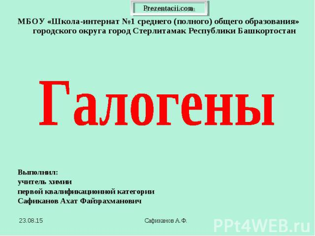 Выполнил: Выполнил: учитель химии первой квалификационной категории Сафиканов Ахат Файзрахманович