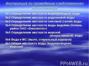 №1 Определение жесткости водопроводной воды №1 Определение жесткости водопроводн