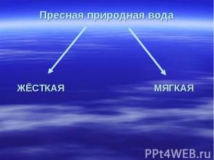ЖЁСТКАЯ МЯГКАЯ