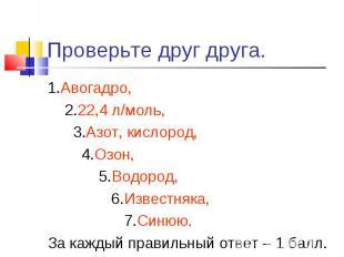 1.Авогадро, 1.Авогадро, 2.22,4 л/моль, 3.Азот, кислород, 4.Озон, 5.Водород, 6.Из