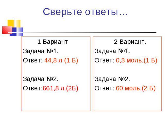 1 Вариант 1 Вариант Задача №1. Ответ: 44,8 л (1 Б) Задача №2. Ответ:661,8 л.(2Б)