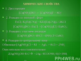1. Диссоциация 1. Диссоциация [Cu(NH3)4]SO4 ↔ [Cu(NH3)4]2+ + SO42- 2. Реакции по