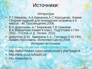 Литература: Литература: Р.Г.Иванова, А.А.Каверина,А.С.Корощенко. Химия. Сборник