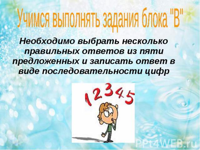 Необходимо выбрать несколько правильных ответов из пяти предложенных и записать ответ в виде последовательности цифр Необходимо выбрать несколько правильных ответов из пяти предложенных и записать ответ в виде последовательности цифр