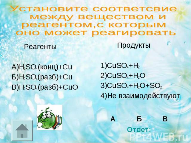 Реагенты Реагенты А)H2SO4(конц)+Cu Б)H2SO4(разб)+Cu В)H2SO4(разб)+CuO