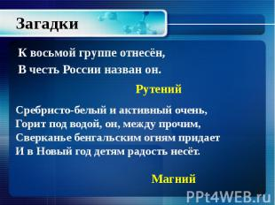 К восьмой группе отнесён, К восьмой группе отнесён, В честь России назван он.