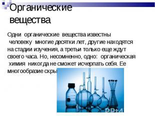Одни органические вещества известны человеку многие деся