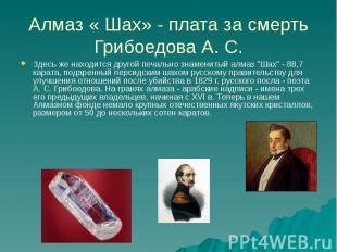 Алмаз « Шах» - плата за смерть Грибоедова А. С. Здесь же находится другой печаль