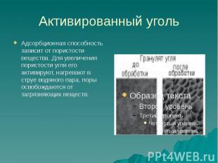 Активированный уголь Адсорбционная способность зависит от пористости вещества. Д